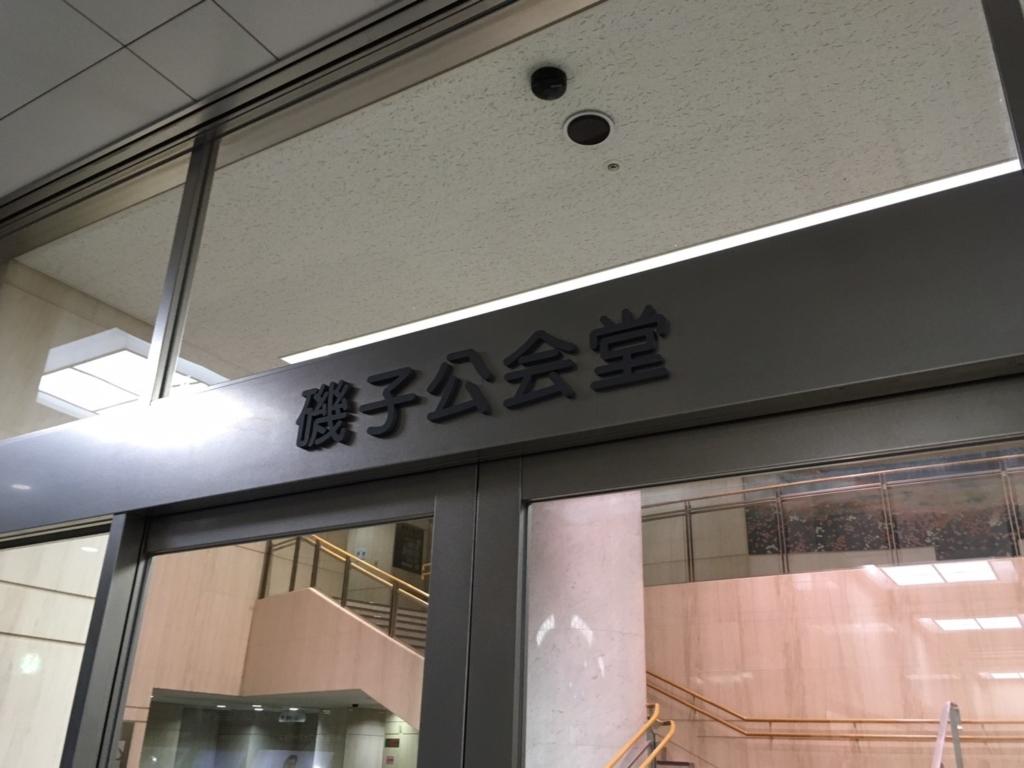 横浜市磯子公会堂
