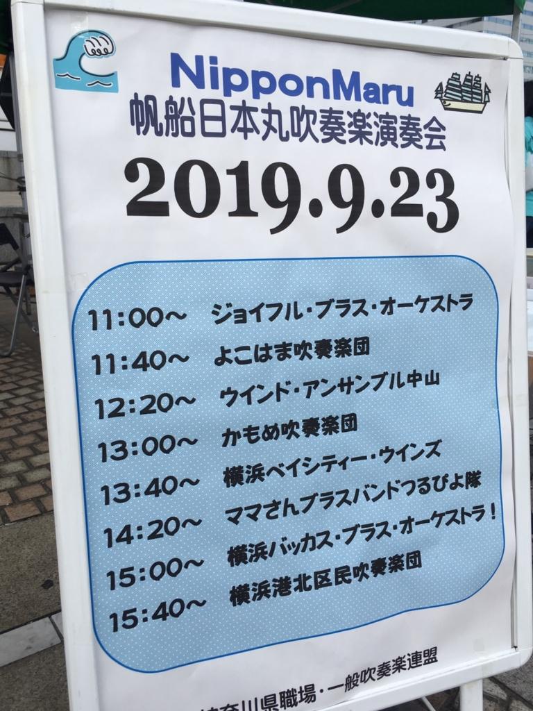 日本丸演奏会 横浜