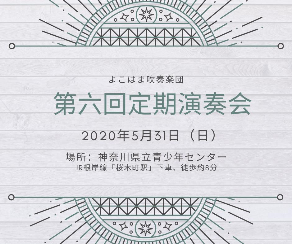 横浜市吹奏楽 演奏会