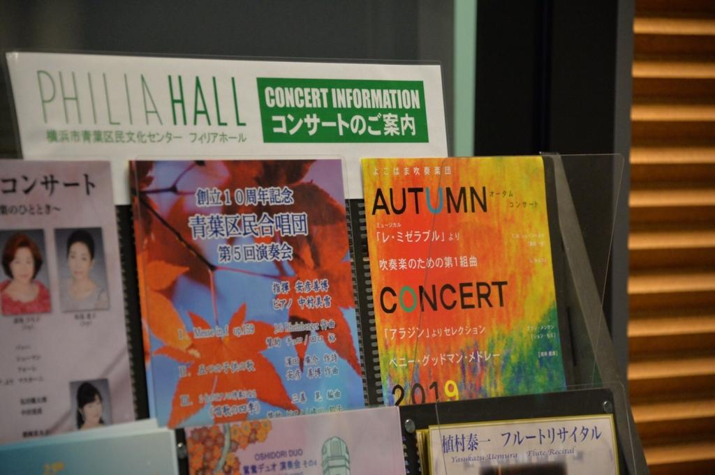 横浜市一般吹奏楽団 演奏会