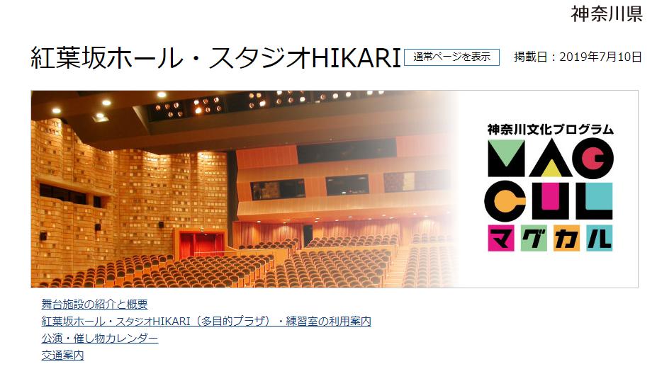 横浜市紅葉坂ホール 演奏会